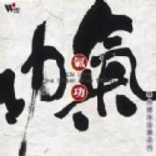 CD CHI GONG