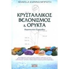 Κρυσταλλικός Βελονισμός & Ορυκτά - S. Ι. Μπράτη