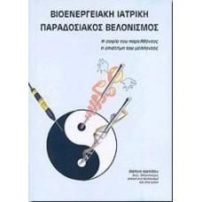 Βιοενεργειακή Ιατρική Παραδοσιακός Βελονισμός - Θ. Κριτίδου