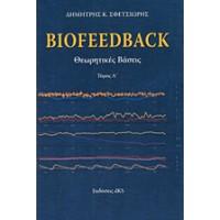 Biofeedback Θεωρητικές Βάσεις - Δ. Σφετσιώρης