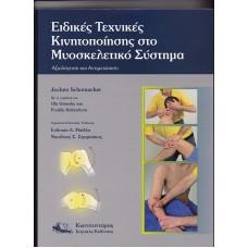 Ειδικές Τεχνικές Κινητοποίησης στο Μυοσκελετικό Σύστημα - J. Schomacher