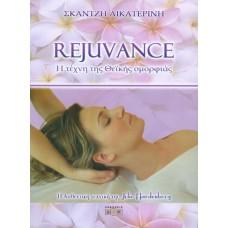 Rejuvance Η τέχνη της Θεϊκής ομορφιάς - Αικ. Σκαντζή