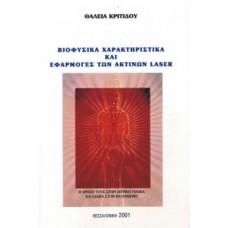 Βιοφυσικά Χαρακτηριστικά και Εφαρμογές των Ακτίνων Laser - Θ. Κριτίδου